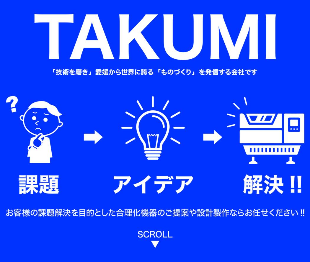株式会社TAKUMI